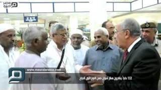 مصر العربية | 231 حاجاً يغادرون مطار أسوان ضمن الفوج الأول للحجاج