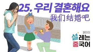 #25 [페이의 설레는 중국어] 제25과 p.174~179 (우리 결혼해요)
