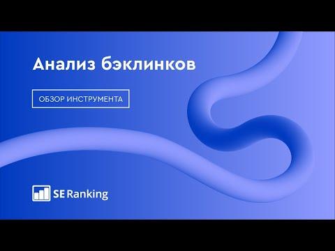Анализ бэклинков: Как искать все обратные ссылки сайтов