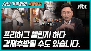 [가족회의] 처음 본 외국 여성이 갑자기 와락! 상대가 신고하면 바로 범죄|JTBC 사반 가족회의 ep.19