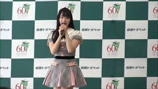 島根トヨペット 出雲店1周年イベント ①11:00~ AKB48 チーム8 島根県代...