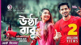 Ustha Babu | উষ্ঠা বাবু | Chotto Cinema | Zaher Alvi | Ontora | Bengali Short Film | Eid 2019
