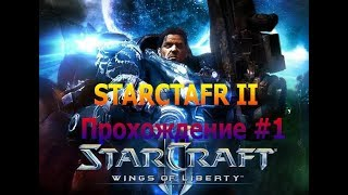 StarCraft 2  Wings of Liberty НА ЭКСПЕРТЕ #1