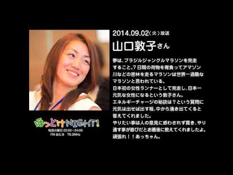 2014年9月2日放送 山口敦子さん ...