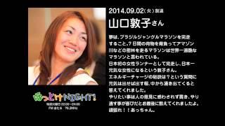 2014年9月2日放送 山口敦子さん 山口敦子 動画 21