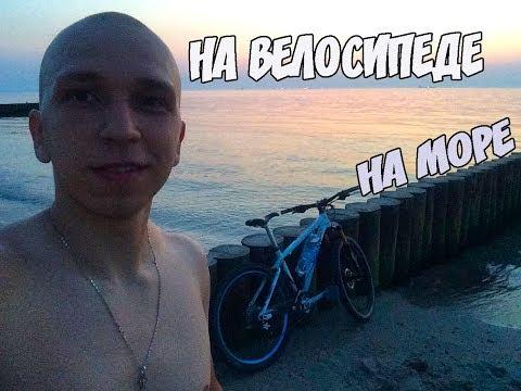 L НА ВЕЛОСИПЕДЕ НА МОРЕ L Калининград-Зеленоградск L