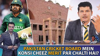 Pakistan Cricket Board Mein Konsi Cheez Merit Par Chalti Hai?   Tanveer Says