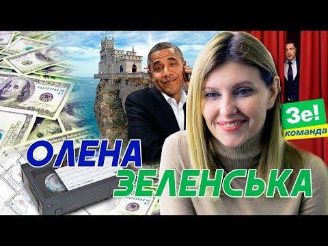 Хто вона - нова перша леді України? Цікаві факти про Олену Зеленську
