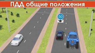 Правила дорожного движения общие положения / Общие положения ПДД видео