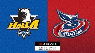 LIVE | Daemyung Killerwhales vs Anyang Halla | 2018. 11. 18