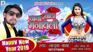 2019 Happy New Year Song Naya Saal Manaveli नया साल मानवेली Najuk Baba Bhojpuri Song 2019