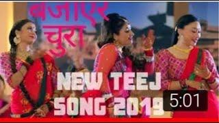 New Nepali Teej Song 2078 Bajayera Chura  Yasoda Thapa(yasu) /Anju Shrestha/Deepa Lama/Barsha Khadka