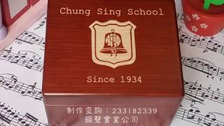 Publication Date: 2018-12-31 | Video Title: 鐘聲學校校歌 Chung Sing School