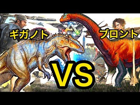 最強な巨大生物は!?ギガノトVSブロント【ARK】実況(Giganotosaurus VS Sauropod)