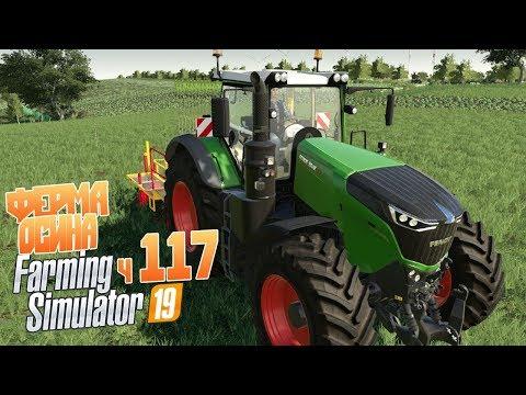 Что такое правильное лесоводство? - ч117 Farming Simulator 19
