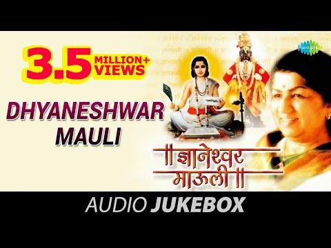 Dhyaneshwar Mauli - Lata Mangeshkar - Marathi Devotional Songs - Vitthal Geete