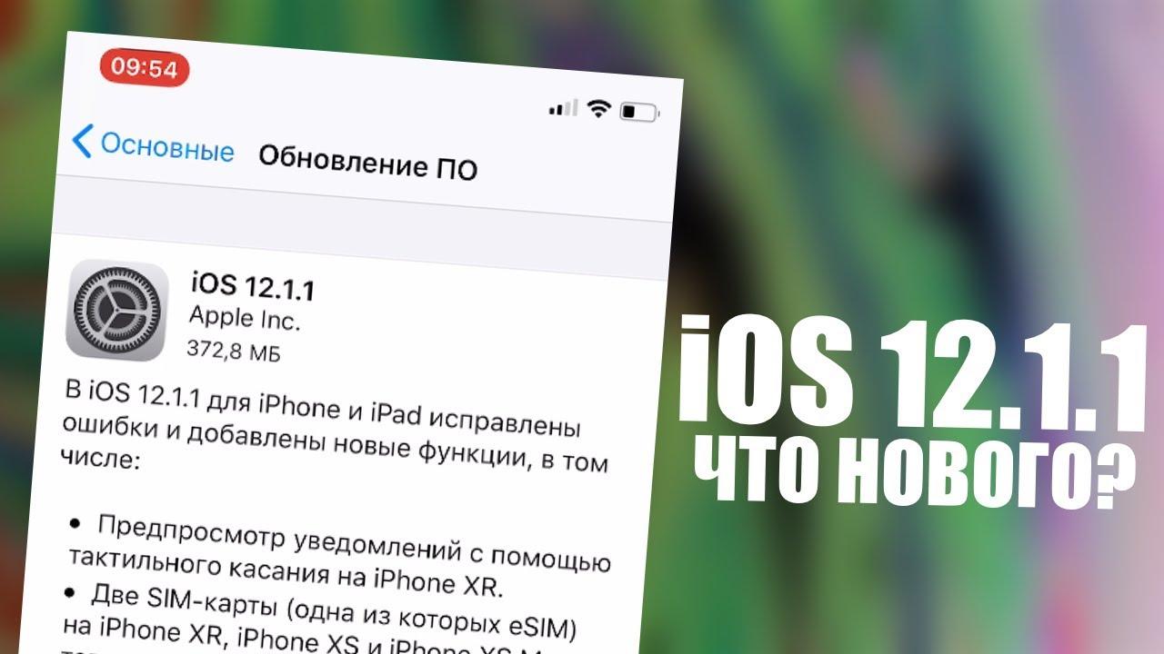 Самый полный обзор iOS 12.1.1! iOS 12.1.1 все новые функции!