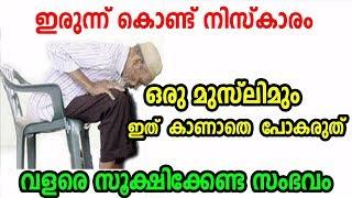 Niskaram | വളരെ സൂക്ഷിക്കേണ്ട സംഭവം | ഇരുന്ന് കൊണ്ട് നിസ്കാരം | namaz | marhaba media islamic speech
