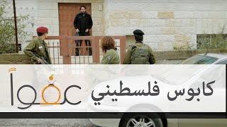 كابوس فلسطيني