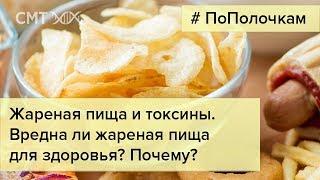 Жареная пища и токсины. Вредна ли жареная пища для здоровья? Почему?