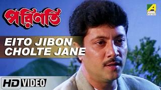 eito jibon cholte jane   parinati   bengali movie video song   abhishek chatterjee