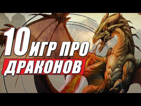 ТОП 10: игры про ДРАКОНОВ на ПК