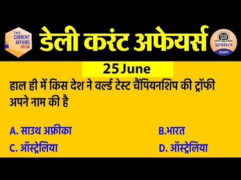 25 June Current Affairs in Hindi | Current Affairs Today | Daily Current Affairs Show | Exam