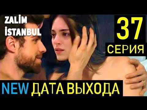 Жестокий Стамбул 37 СЕРИЯ РУССКАЯ ОЗВУЧКА