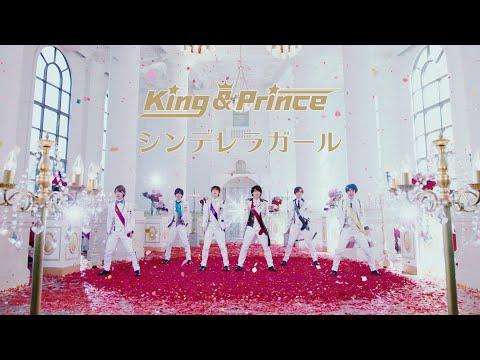 King \u0026 Prince「シンデレラガール」YouTube Edit