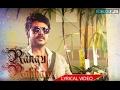 Rangu Rakkara lyrical video (SHIVALINGA)