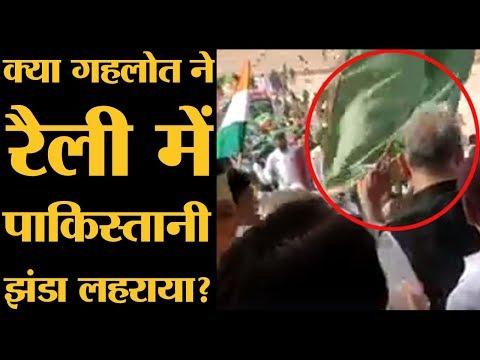 Ashok Gehlot के Rajasthan Election Rally में Pakistani Flag लहराने की सच्चाई l