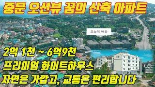 서귀포 중문 꿈의 신축아파트, 2억 1천~6억9천, 놓…