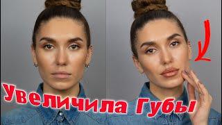 КАК УВЕЛИЧИТЬ ГУБЫ В ДОМАШНИХ УСЛОВИЯХ БЕЗ ИНЪЕКЦИЙ СЕКРЕТЫ Визажиста Косметика макияж