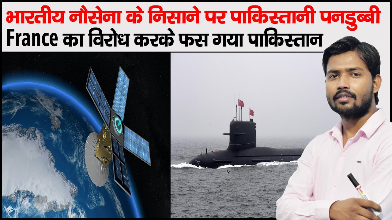 AIP System of Submarine | France boycott to Pakistan | ISRO launch Satellite for Bhutan