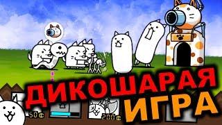 ДИКОШАРАЯ ИГРА - БОЕВЫЕ КОТЫ #2