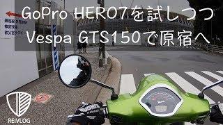 [前編]GoPro HERO7 BLACK x Vespaで、原宿へ!「れい散歩」