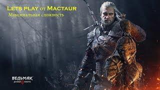 The Witcher 3 Wild Hunt. Прохожденеи в моём исполнении #2