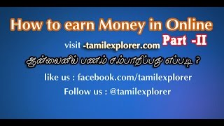 How to EARN MONEY ONLINE Part-II (Tamil Tutorial) #2