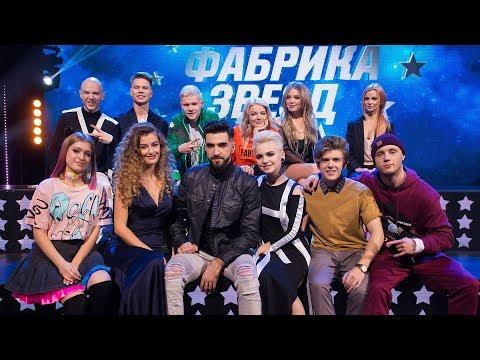«Новая Фабрика звезд». 6-й отчетный концерт