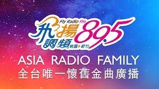 🎧亞洲廣播家族-飛揚廣播電台FM89.5   FLY RADIO FM89.5 【24小時線上直播全台唯一懷舊金曲廣播】