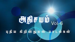 New Tamil Christmas Album Athisayam Vol 6 Trailer HD
