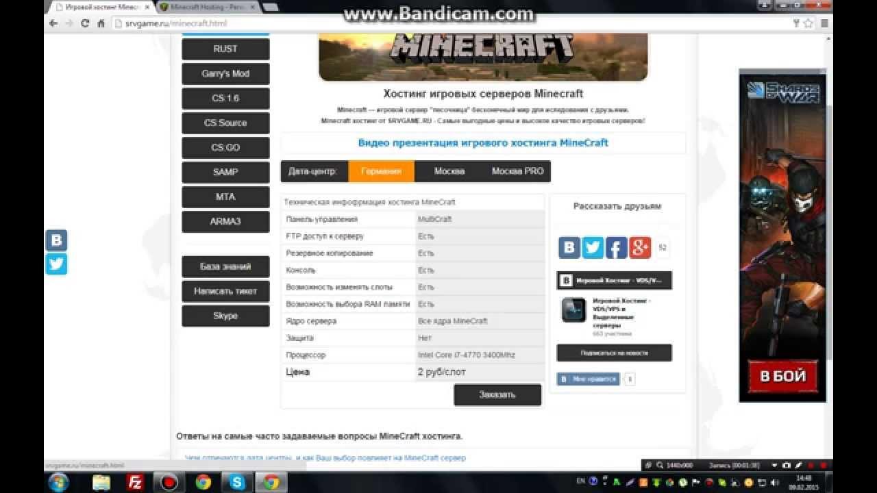 Игровой хостинг myarena minecraft новые сервера айон 2015