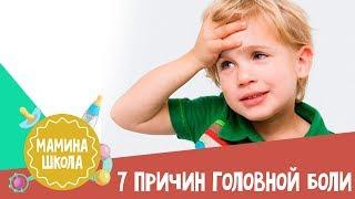 У ребенка болит голова. Что делать? Мамина школа 18.11.2017
