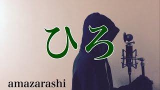 ご視聴ありがとうございます。 今回はamazarashiの「ひろ」をカバーさせ...