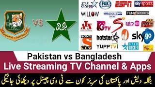 Pakistan vs Bangladesh 2020 Live Streaming TV Channel | Ptv Sports Gtv live telecast PAK vs BAN