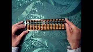 Основы работы с абакусом (японские счеты)