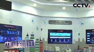 [中国新闻] 5G加速与行业结合 创新应用覆盖多个领域 | CCTV中文国际