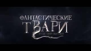 Фантастические твари и где они обитают ТРЕЙЛЕР 2016 KinoMirkz.net