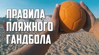 Основы пляжного гандбола. Как правильно играть в гандбол на песке?
