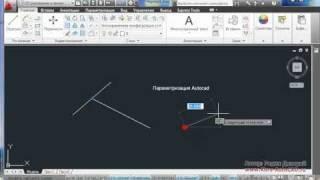 Параметризация Autocad. Урок 1-1
